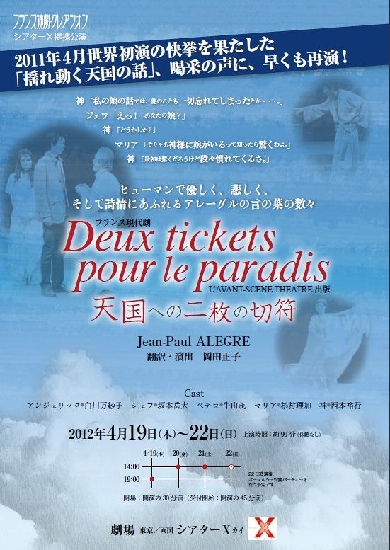 Deux Tickets pour le Paradis(天国への二枚の切符)