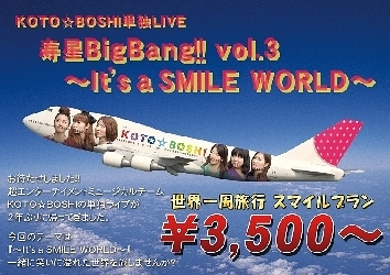 寿星BigBang!! vol.3~It's a SMILE WORLD~