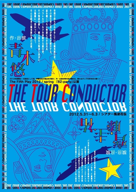 THE TOUR CONDUCTOR