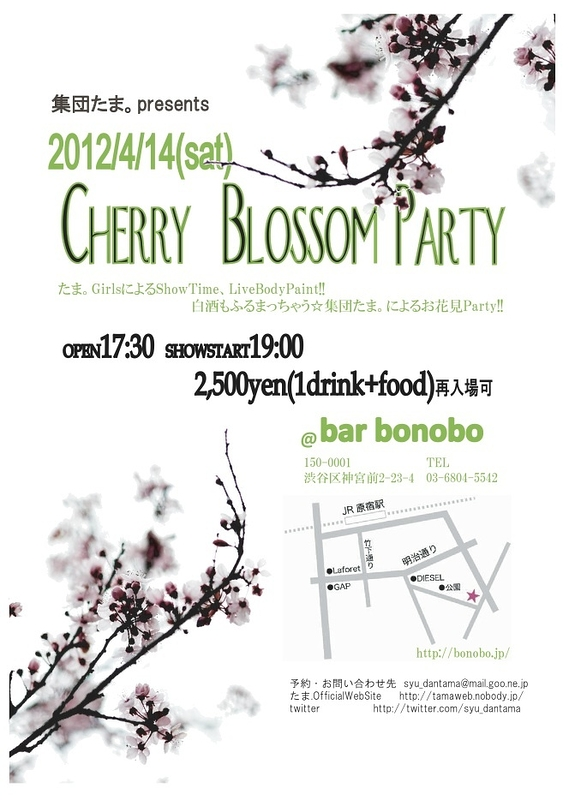 CHERRY  BLOSSOM PARTY