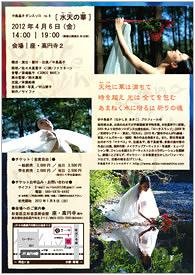 中島晶子ダンスソロNo.6 「水天の華」
