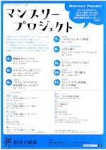 リーディング公演 エリ・プレスマン作『ドン!』