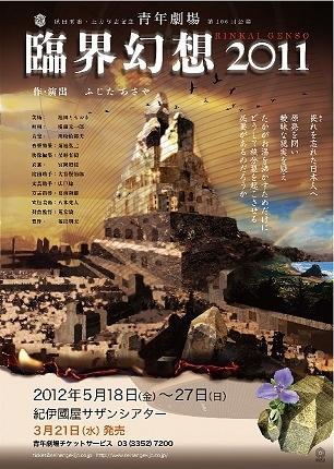 臨界幻想2011