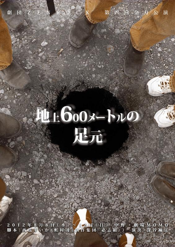 地上600メートルの足元