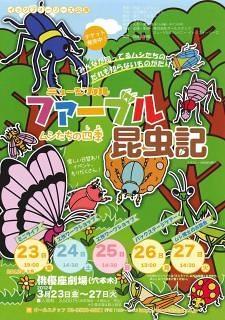 ファーブル昆虫記~ムシたちの四季