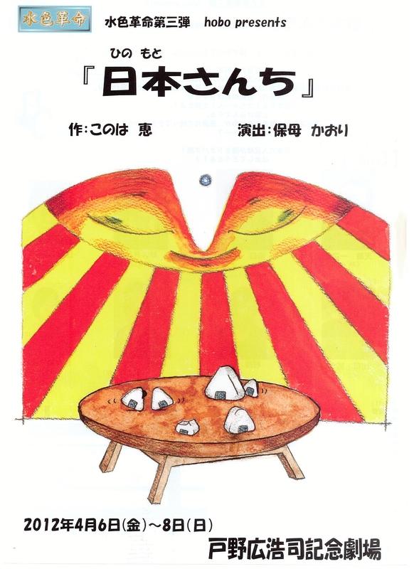 水色革命第三弾 hobo presents「日本(ひのもと)さんち」