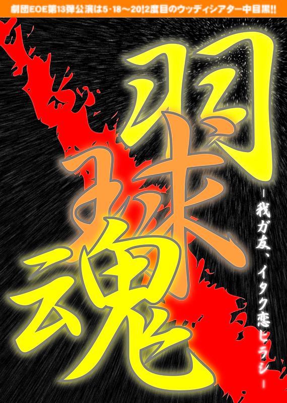 羽球魂 -我ガ友、イタク恋ヒラシ-
