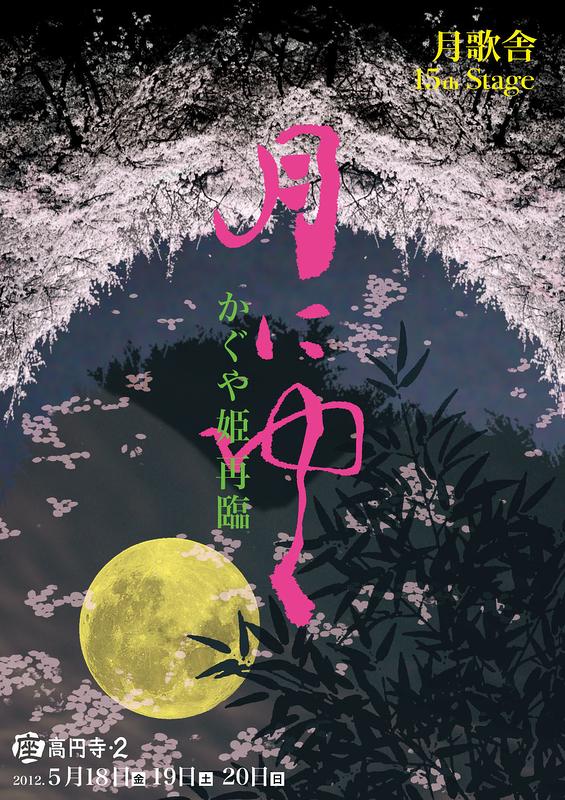 月にゆく~かぐや姫 再臨~
