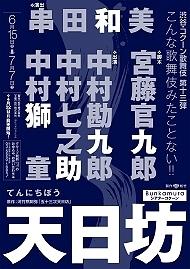 コクーン歌舞伎第十三弾 『天日坊』