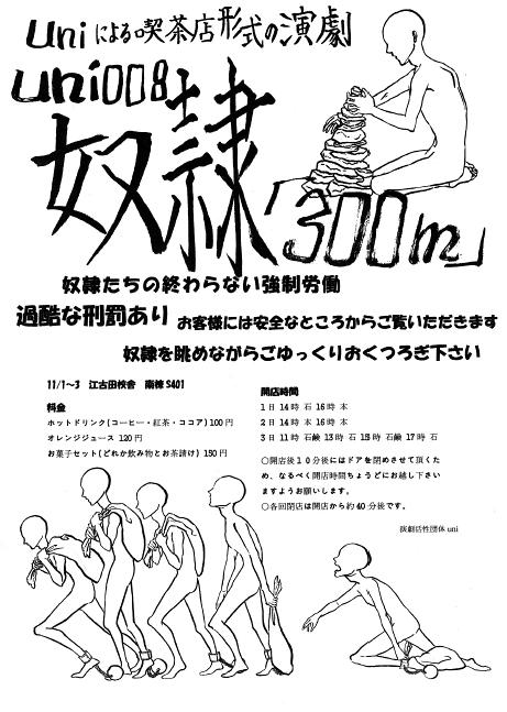 uni008 奴隷演劇 『300m』