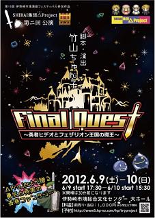 『Final Quest』