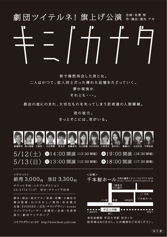 キミノカナタ 旗揚げ公演