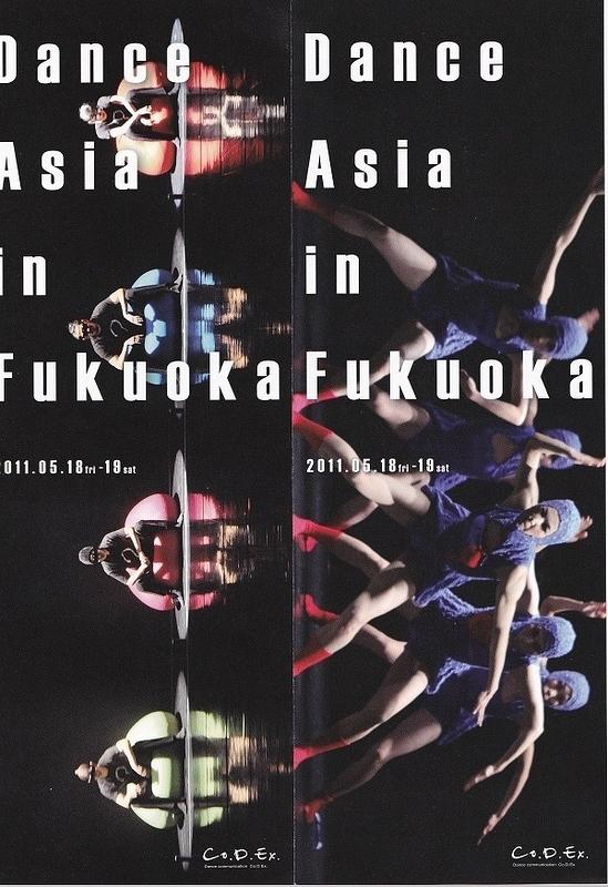 ダンス・アジア in Fukuoka