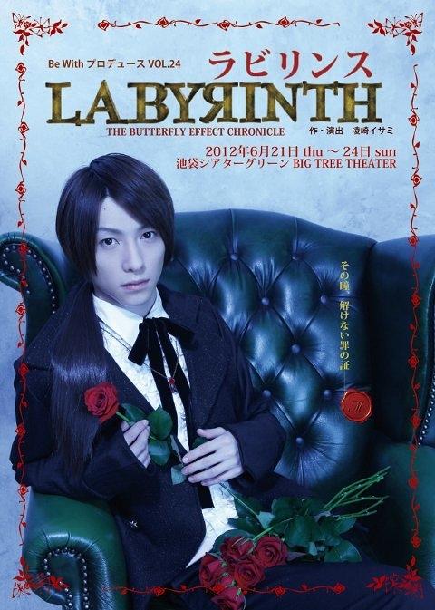 LABYRINTH ラビリンス