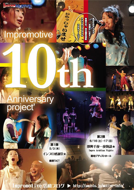 Impro Jam 11 即興千夜一夜物語〜Impro Arabian Nights〜