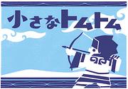【札幌】 小さなトムトム・こどものための人形日本風土記