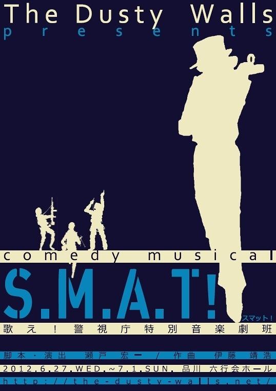 S.M.A.T!~歌え!警視庁特別音楽劇班~