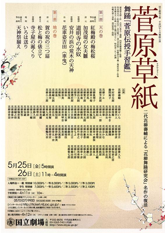 5月舞踊公演「菅原草紙」