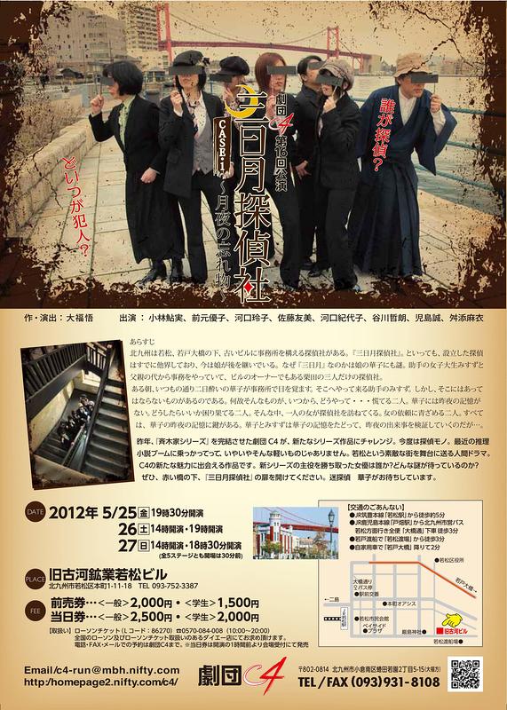 『三日月探偵社case1~月夜の忘れもの~』