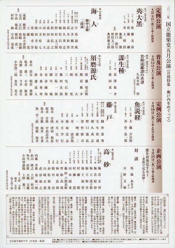 定例公演  魚説経 藤戸