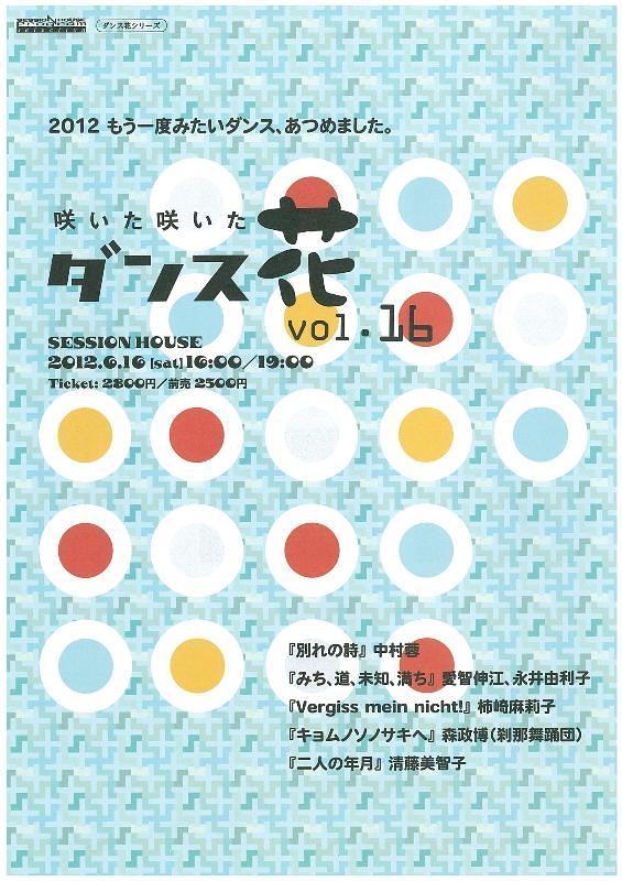 ダンス花vol.16
