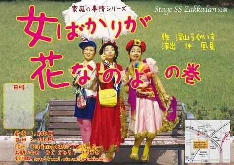 大人気家庭の事情シリーズ「女ばかりが花なのよの巻」