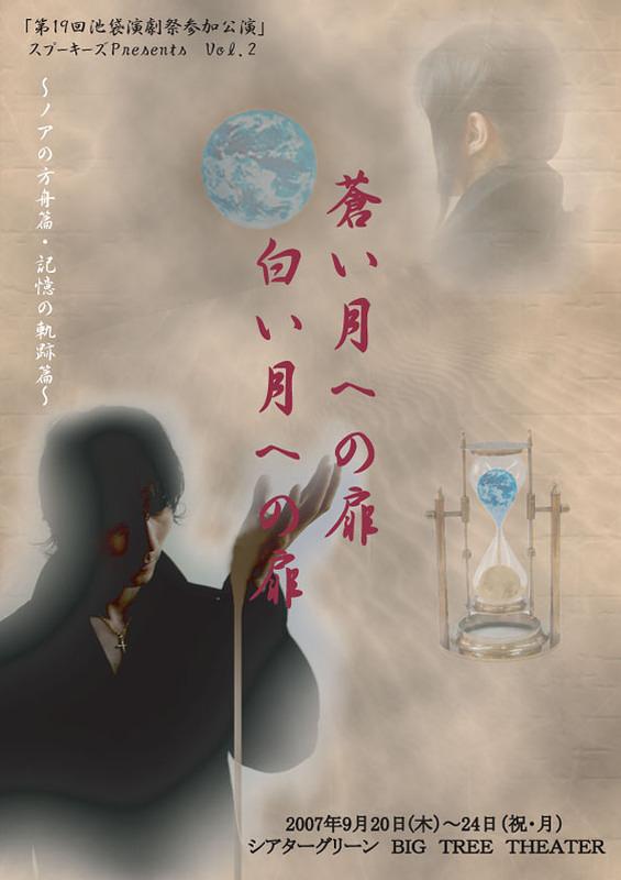 蒼い月への扉 白い月への扉~ノアの方舟篇・記憶の軌跡篇~