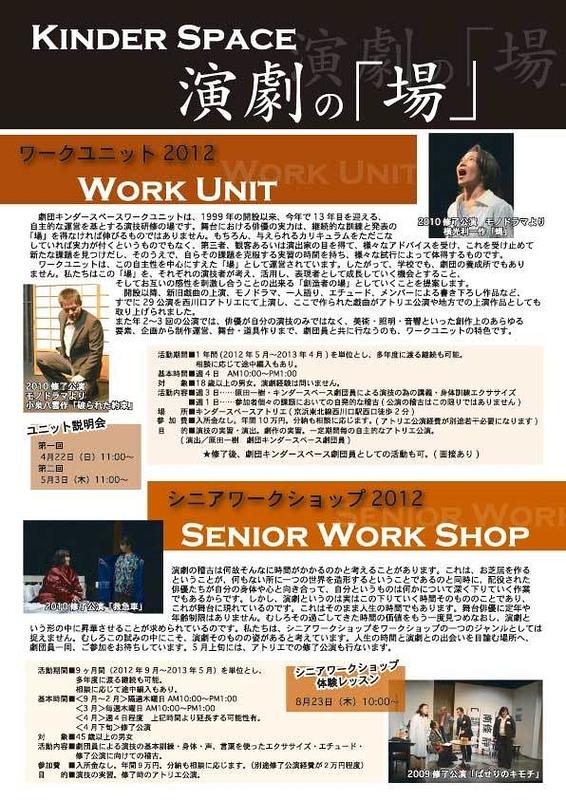ワークユニット2012参加者募集