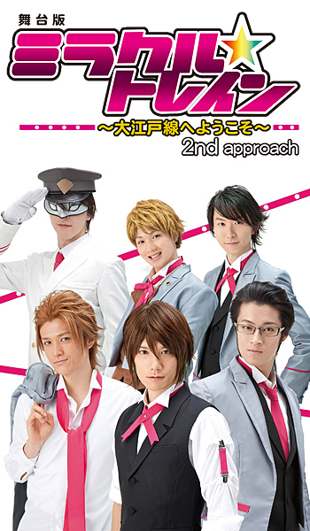 舞台版「ミラクル☆トレイン~大江戸線へようこそ~」2nd approach