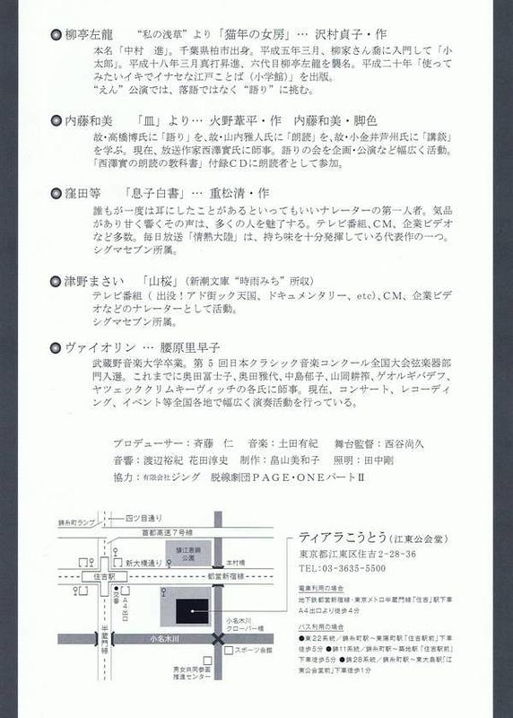 """語り会""""えん""""第5回公演"""