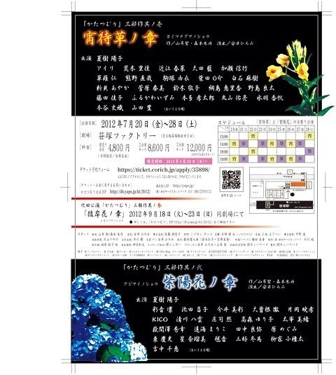 かたつむり第壱部『宵待草ノ章』/第弐部『紫陽花ノ章』