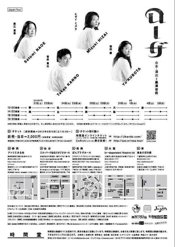 ローザ【全国ツアー!!】