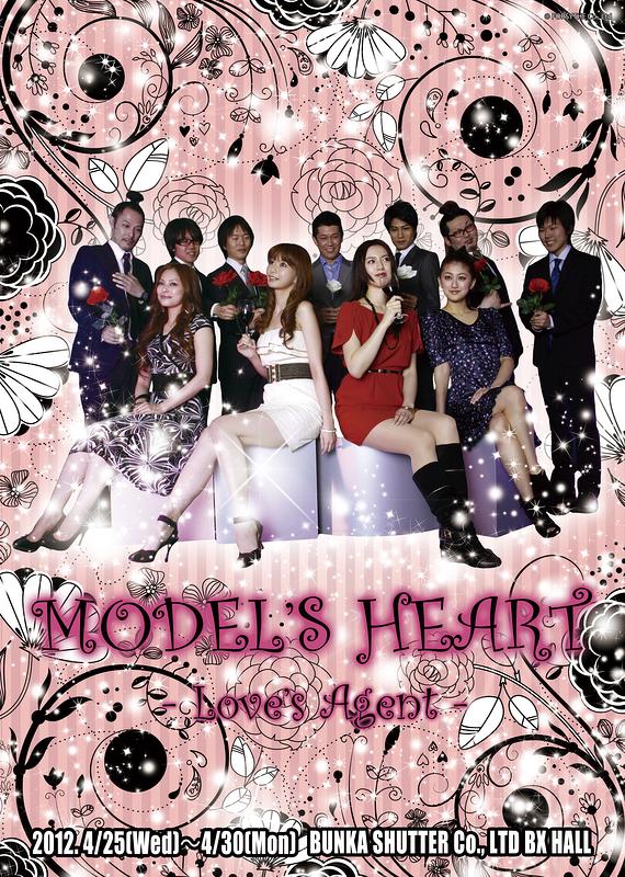 MODEL'S HEART