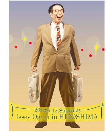 イッセー尾形のこれからの生活2012 in 広島