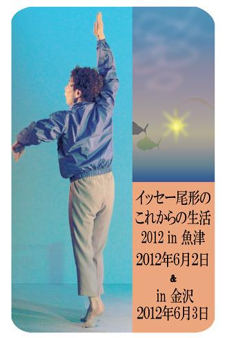 イッセー尾形のこれからの生活2012in金沢