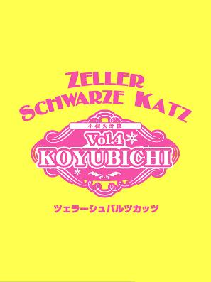 Zeller Schwarze Katz [コミック編]