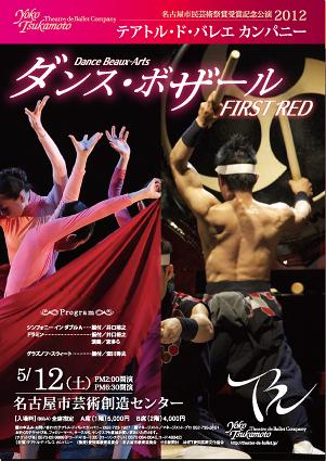 ダンス・ボザール/FIRST RED
