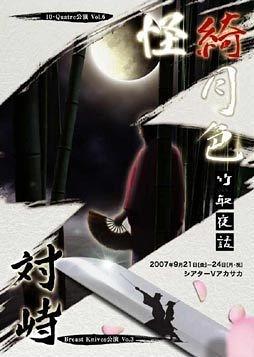 「怪綺月色~竹取夜話」 同時公演 「対峙」