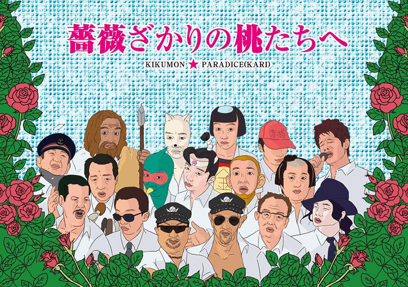 薔薇ざかりの桃たちへ~菊門☆パラダイス~(仮)