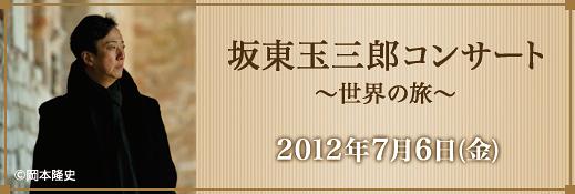 坂東玉三郎コンサート ~世界の旅~