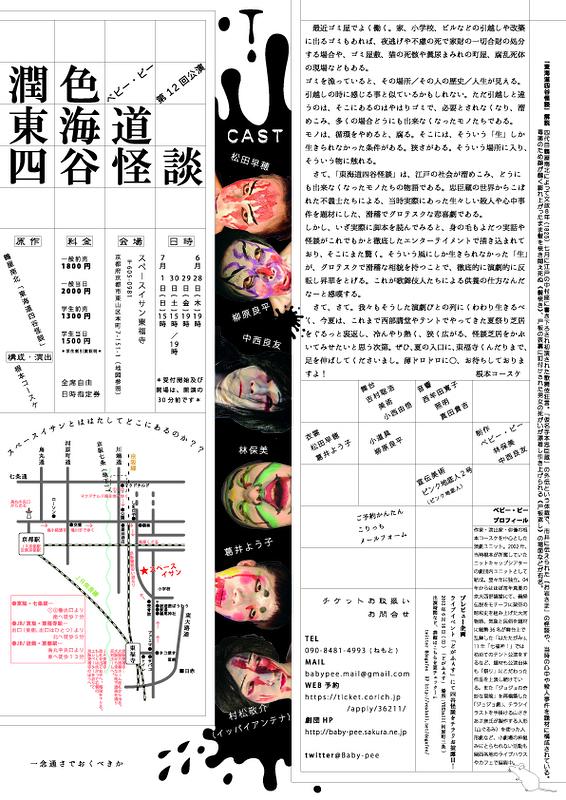 潤色 東海道四谷怪談
