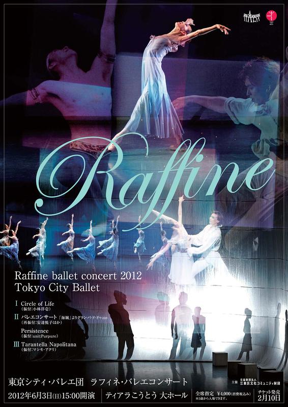 ラフィネバレエコンサート2012