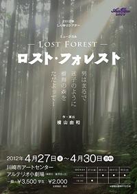ミュージカル「ロスト・フォレスト~Lost Forest~」