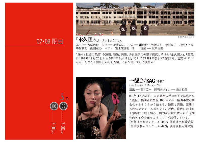授業【舞台写真は下記facebookページにて公開中です】