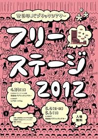 世田谷パブリックシアターフリーステージ2012
