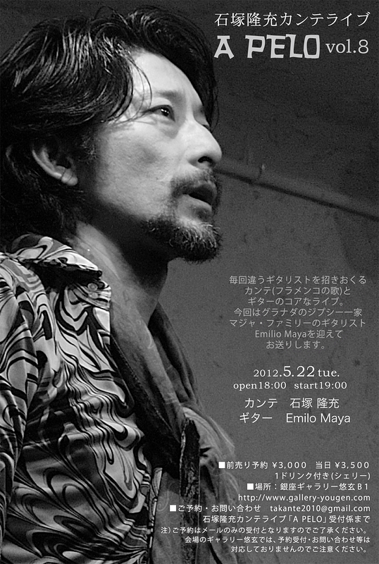 【予約受付終了(5/19)致しました。お申し込みありがとうございます。】石塚隆充 カンテ・ライブ A Pelo Vol.8 (残り数席となっております。5/18現在)