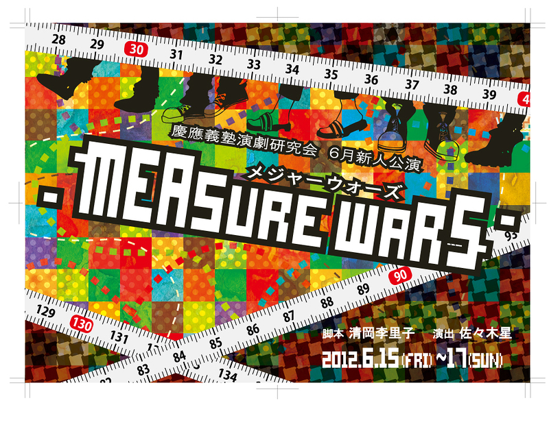 MEASURE WARS