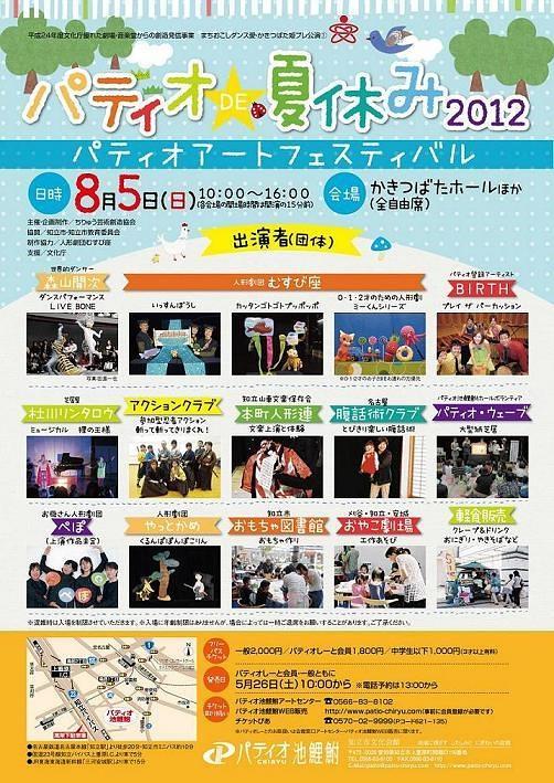 パティオDE夏休み2012