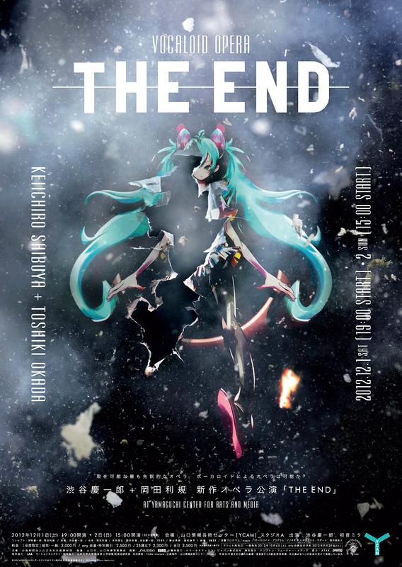 【初音ミク参加】渋谷慶一郎 + 岡田利規 新作オペラ公演「THE END」