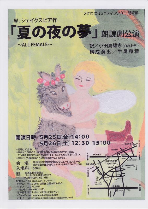 W.シェイクスピア作 「夏の夜の夢」 朗読劇公演